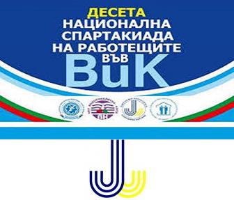Десета Национална Спартакиада на работещите в системата на ВиК