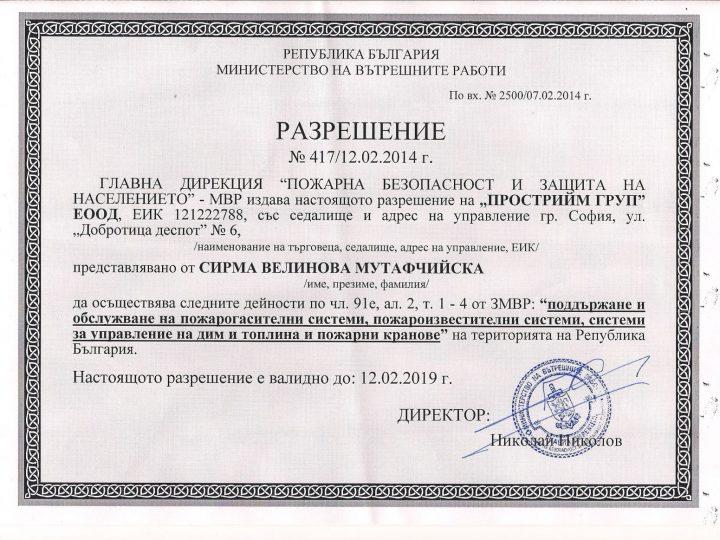 Прострийм Груп с нов лиценз за пожарогасителни системи