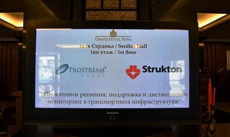 Новини от презентацията на ПроСтрийм Груп и Strukton