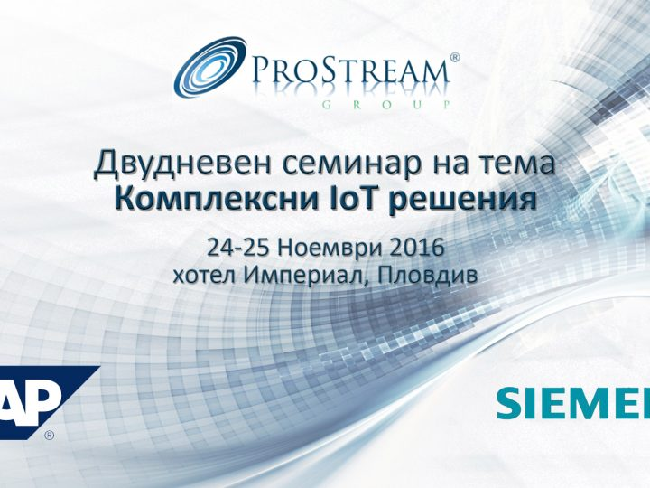 Prostream Group, SAP and SIEMENS in a joint presentation