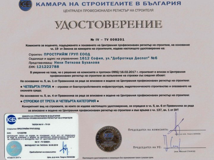 Prostream Group – Member of Bulgarian Construction Chamber