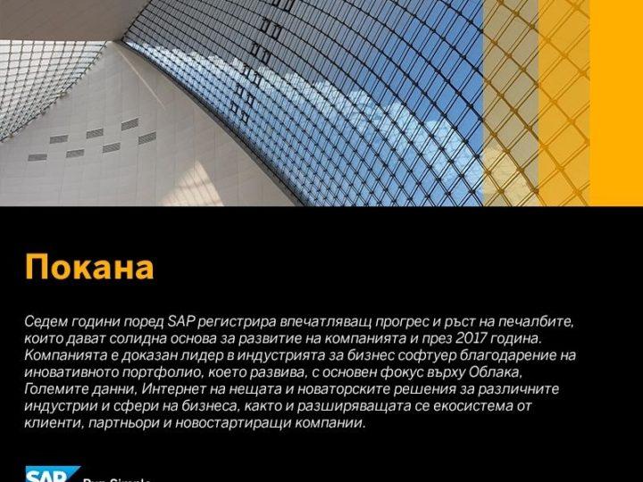 ProStream Group участва в тазгодишната среща на SAP България с медиите!